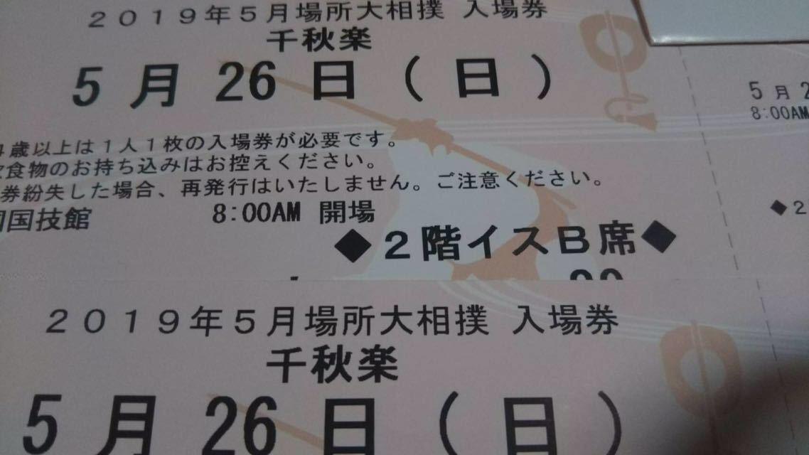 千秋楽 5月26日 イスB 東8列連番