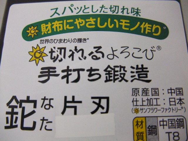 切れるよころび  片刃鉈 鋼付 ナタ なた 165mm ケース付  日本仕上げ_画像3