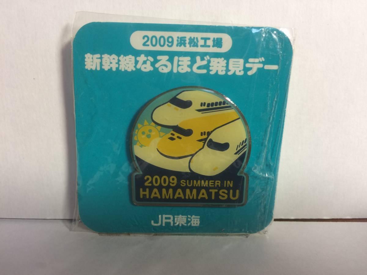 2009 浜松工場 新幹線なるほど発見デー ピンズ 検索 ピンバッジ ピンバッチ ロゴ JR東海 グッズ 非売品_画像1