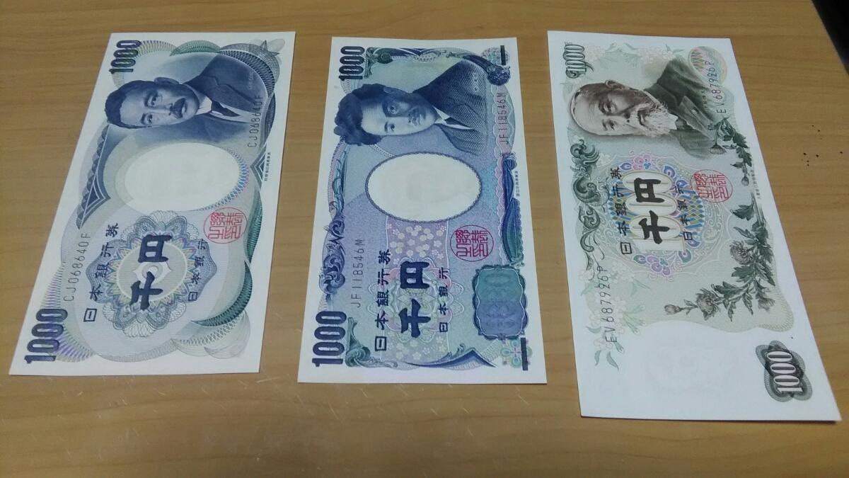 千円札 夏目漱石 野口英世 伊藤博文 ピン札3枚