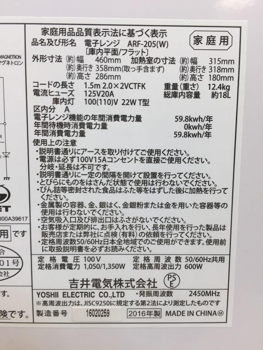 【送料無料1円~】16年製 フラットレンジ Hzフリー ARF-205 アビテラックス 美品 A412-5 単身用 一人暮らし A412-5_画像8
