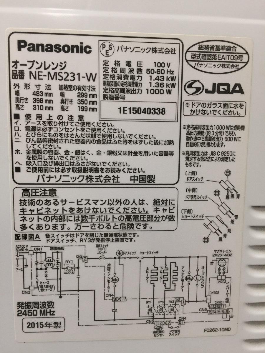【送料無料1円~】オーブンレンジ パナソニックPanasonic NE-MS231 15年製 白 A412-7_画像8
