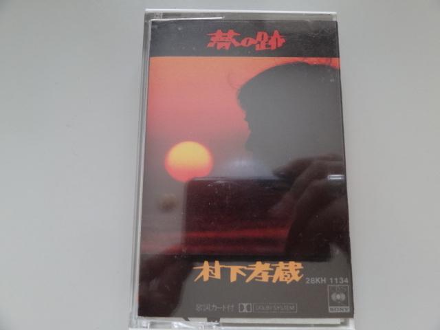 (S)☆カセットテープ  村下孝蔵 夢の跡 ゆうこ