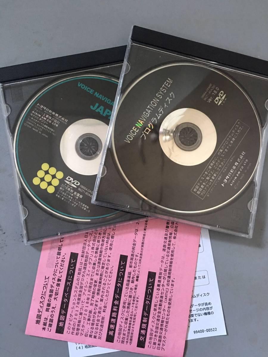 新品トヨタ 純正 ナビ用 DVD-ROM 08664-0AS16 地図ディスク 最新秋版 2018