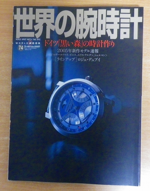 World of watches No. 74