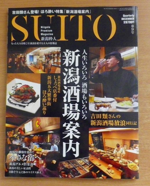SUITO(Niigata 粋人)No. 9