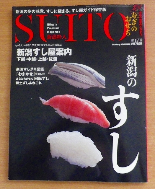 SUITO(Niigata 粋人) No. 17