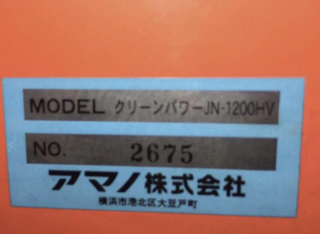 【中古】AMANO クリーンパワー JN-1200HV スイーパー 無動力/動力清掃機 アマノ 工場清掃 路面清掃機 床面清掃機_画像9