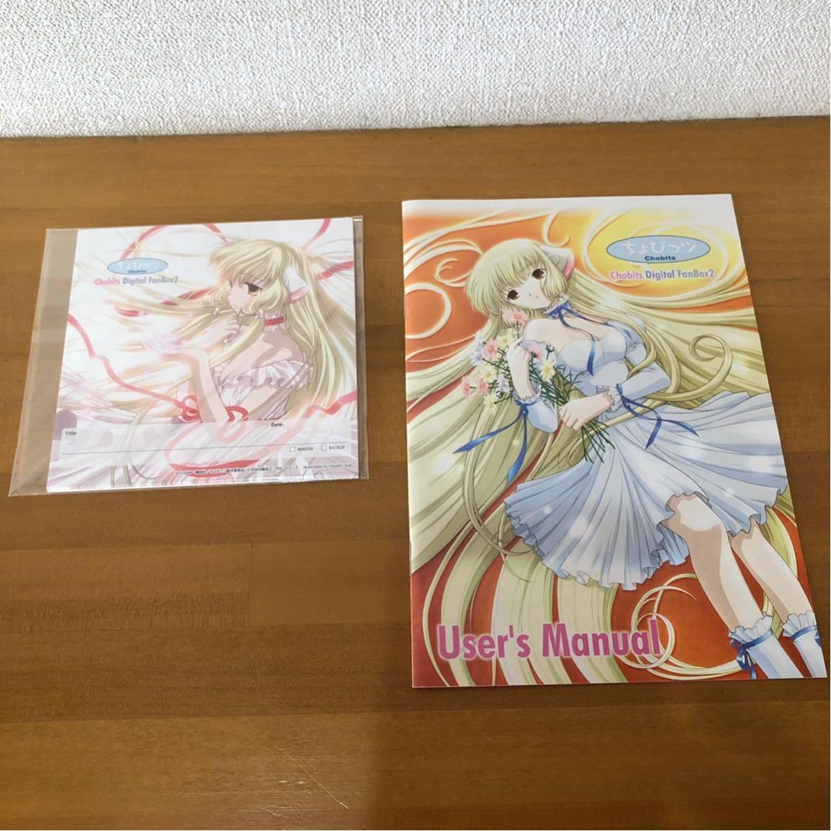 【未開封品あり】ちょびっツ デジタルファンボックス2_画像5