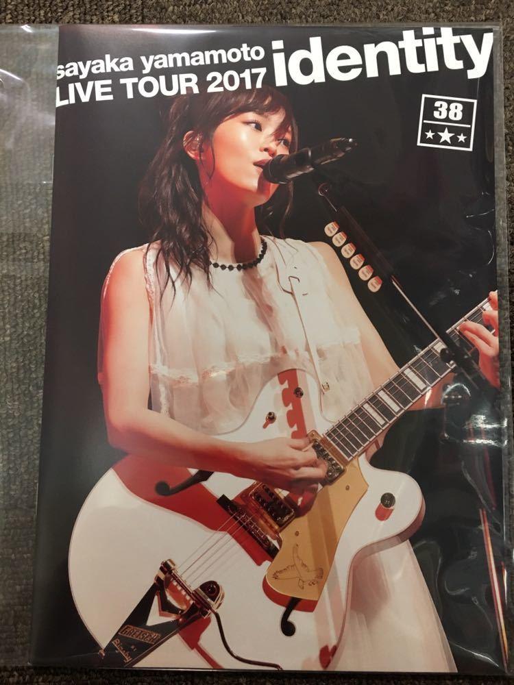 forTUNE music購入者特典 「山本彩 LIVE TOUR 2017 ~identity~」オリジナルフォトブック NMB48 AKB48