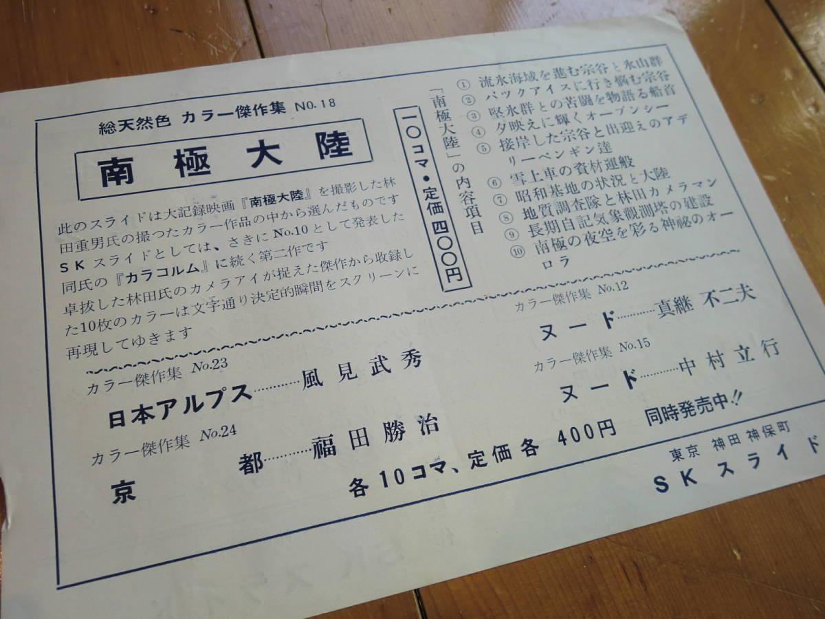 希少  古い SKスライド チラシ2部 珍品・レア_画像4