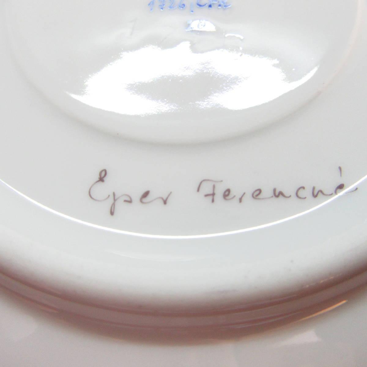 ヘレンド マスターペイント 「トゥッピーニの角笛」 「地中海の庭」等 アソートC/S6客_画像9