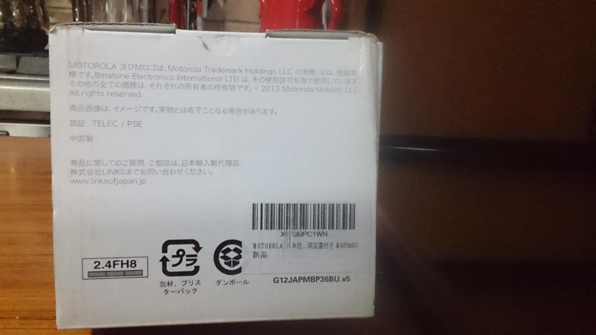 MOTOROLA [日本仕様正規品] デジタルワイヤレスカメラ MBP36BU 遠隔監視 スマホ 2.4GHz 新品・未使用 送料無料_画像6