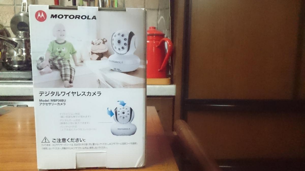MOTOROLA [日本仕様正規品] デジタルワイヤレスカメラ MBP36BU 遠隔監視 スマホ 2.4GHz 新品・未使用 送料無料_画像4