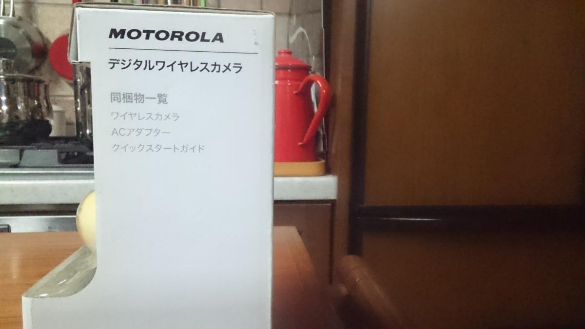 MOTOROLA [日本仕様正規品] デジタルワイヤレスカメラ MBP36BU 遠隔監視 スマホ 2.4GHz 新品・未使用 送料無料_画像5
