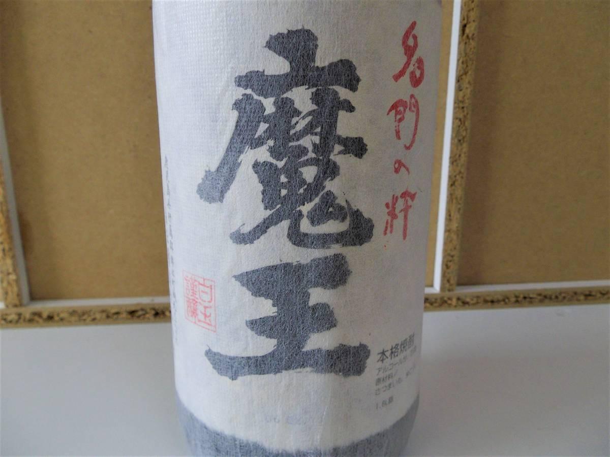 m710 名門の粋 魔王 1,800ml 1升 本格焼酎 芋焼酎 白玉醸造 06.02.15 未開栓