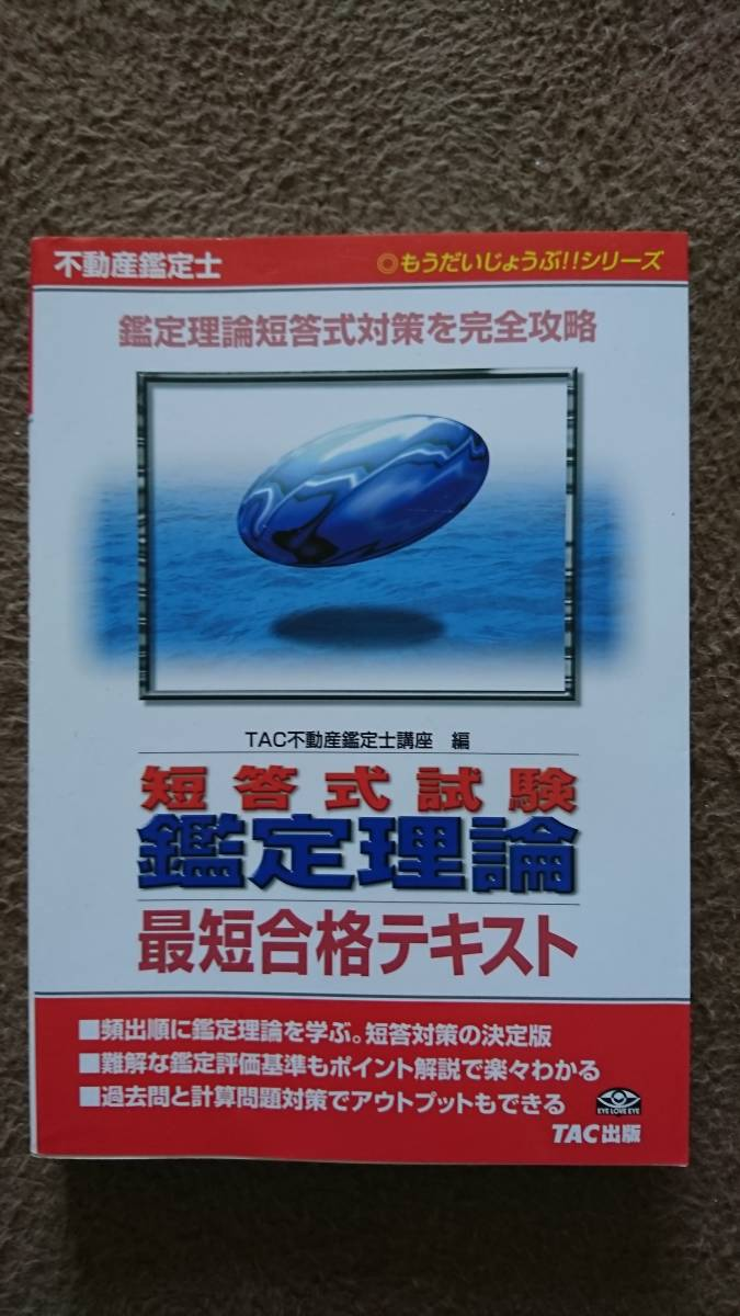 TAC出版 不動産鑑定士 短答式試験 鑑定理論 最短合格テキスト