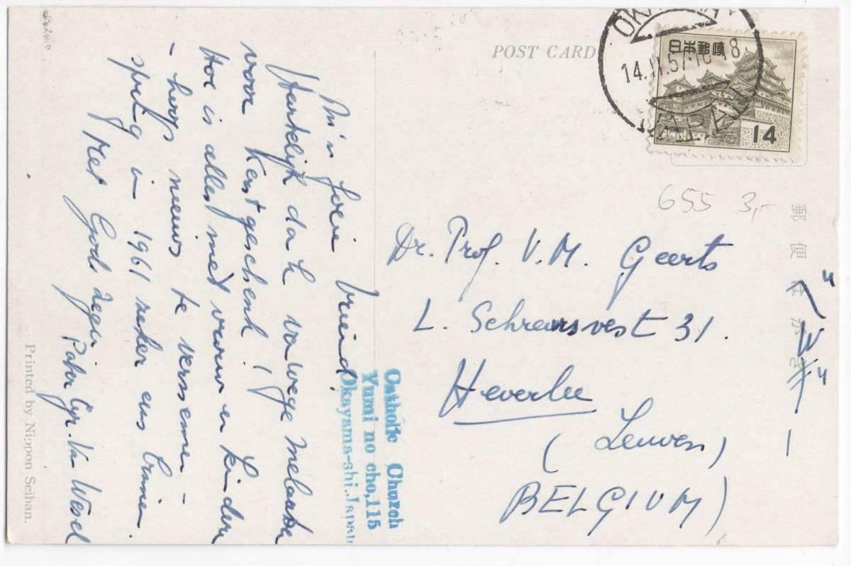 二次動植物 姫路城14円単貼 ベルギー宛外信船便はがき 三日月OKAYAMA 1957年【エンタイア】_画像2