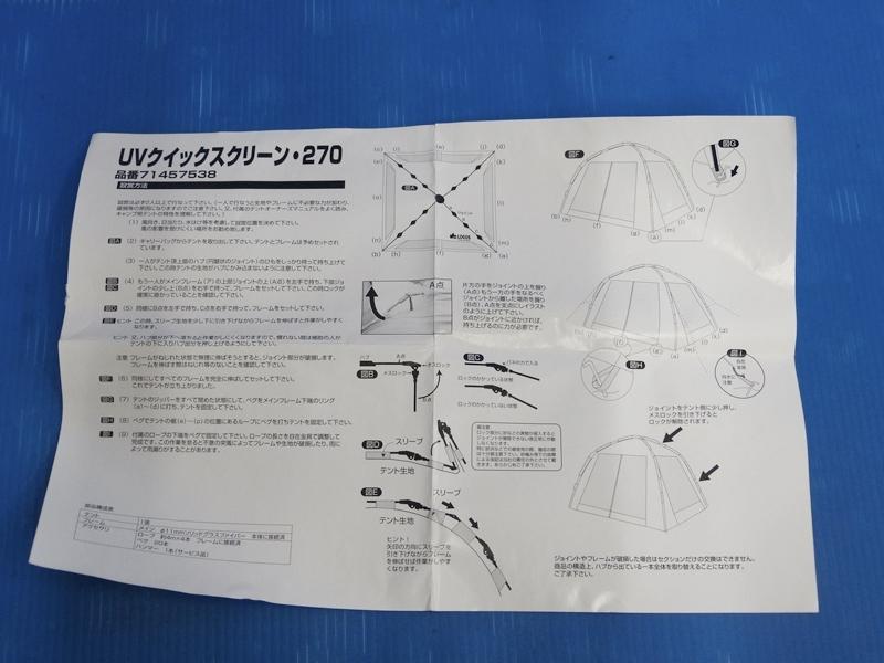 ● LOGOS ロゴス UVクイックスクリーン270 約2分間組み立て! テント クイックスクリーン アウトドア用品 キャンプ用品 中古 ●_画像6