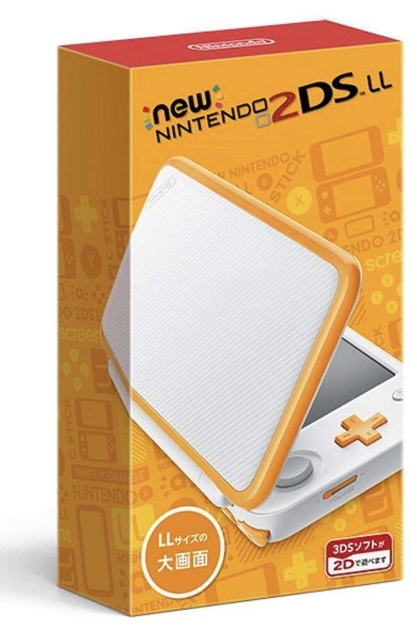 《新品》nintendo new 2DS LL 本体 ホワイト×オレンジ