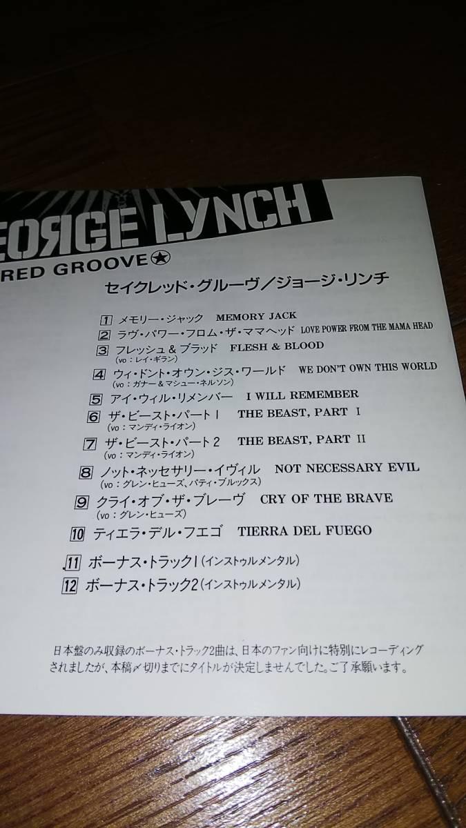 国内盤CD ジョージ・リンチ セイクレッド・グルーウ゛ 帯なし GEORGE LYNCH_画像2