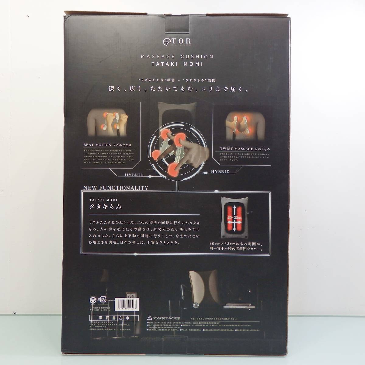 使用数回♪ ATEX TOR マッサージクッション タタキもみ 2018年11月購入 定価2.1万 アッテクス トール ax-hct208 ブラウン 元箱 取説 ルルド_画像3