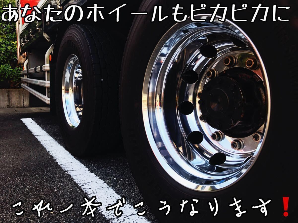 トラック!バスのアルミホイール磨き!研磨!ケミカル!ステンレス磨き!!_画像2