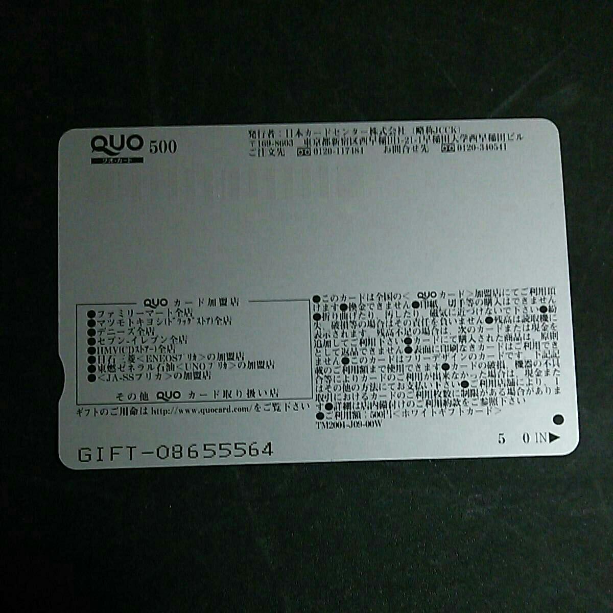 ヤングサンデー 落合裕介『高校応援団神咲組』クオカード QUOカード 抽プレ 当選品 レア 非売品 未使用 テレカ、図書カードではないです。 _画像3