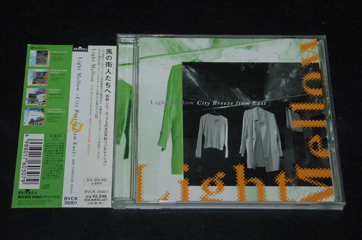 Light Mellow ~City Breeze from East~☆BMGファンハウス編★2001年発売盤◆全17曲収録◎帯付