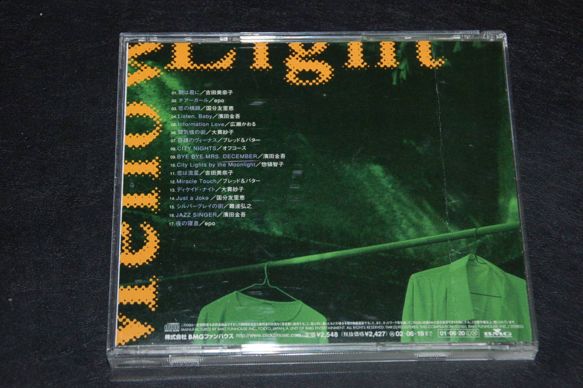 Light Mellow ~City Breeze from East~☆BMGファンハウス編★2001年発売盤◆全17曲収録◎帯付_画像4