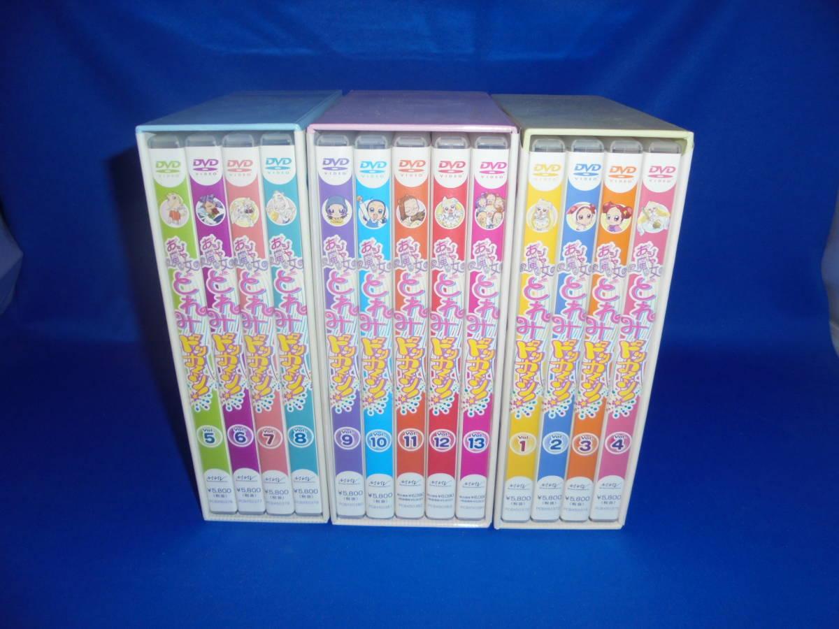 送料無料 セル版 DVD おジャ魔女どれみ ドッカ~ン! 全13巻セット  SPECIAL特典 初回限定生産BOXケース付