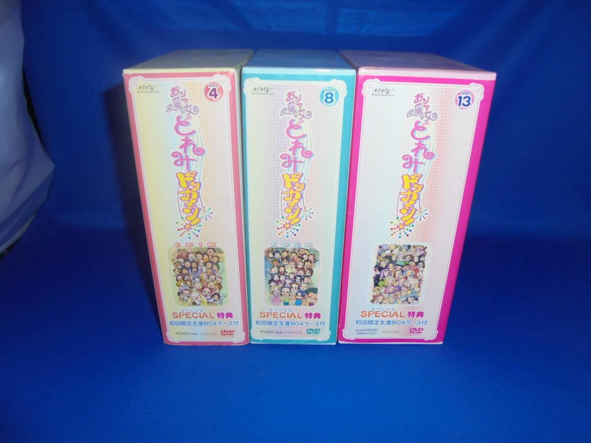送料無料 セル版 DVD おジャ魔女どれみ ドッカ~ン! 全13巻セット  SPECIAL特典 初回限定生産BOXケース付_画像2