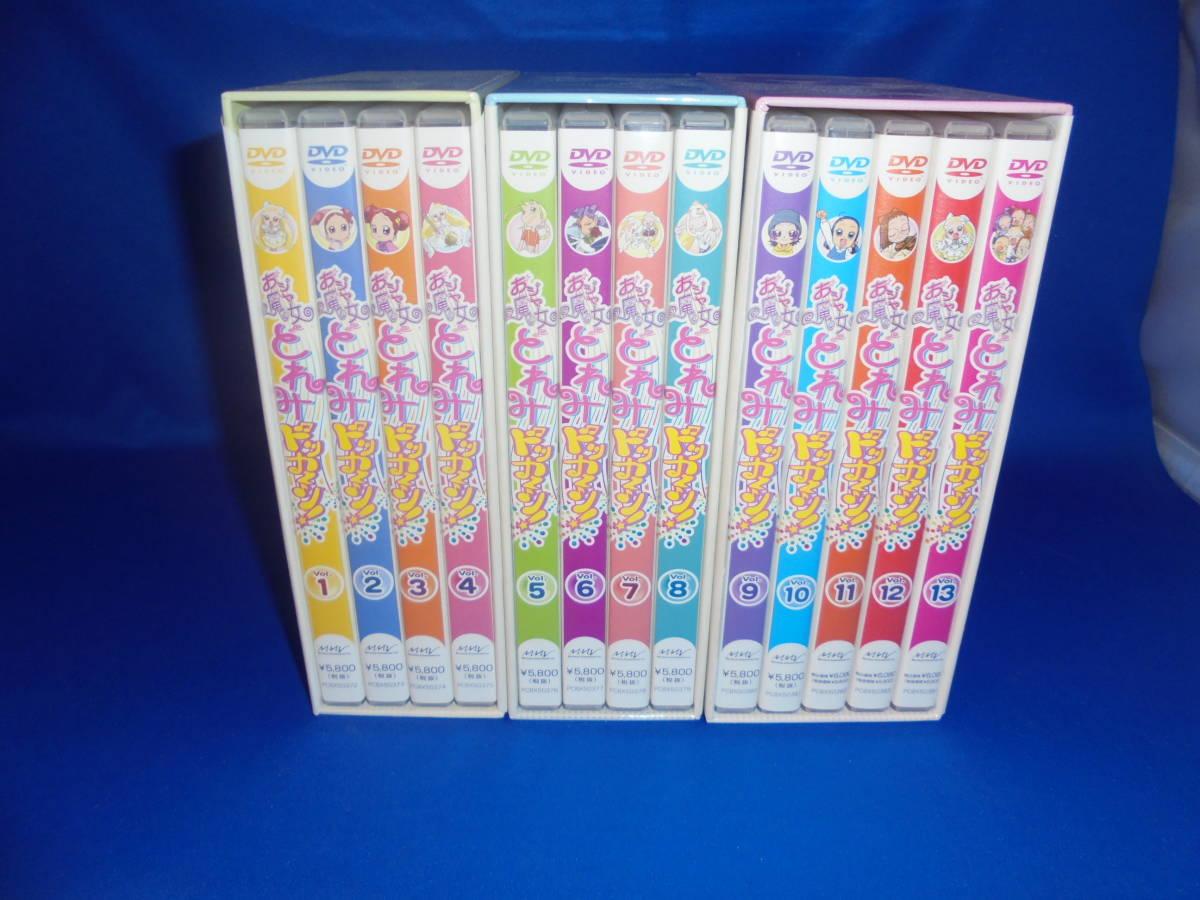 送料無料 セル版 DVD おジャ魔女どれみ ドッカ~ン! 全13巻セット  SPECIAL特典 初回限定生産BOXケース付_画像4