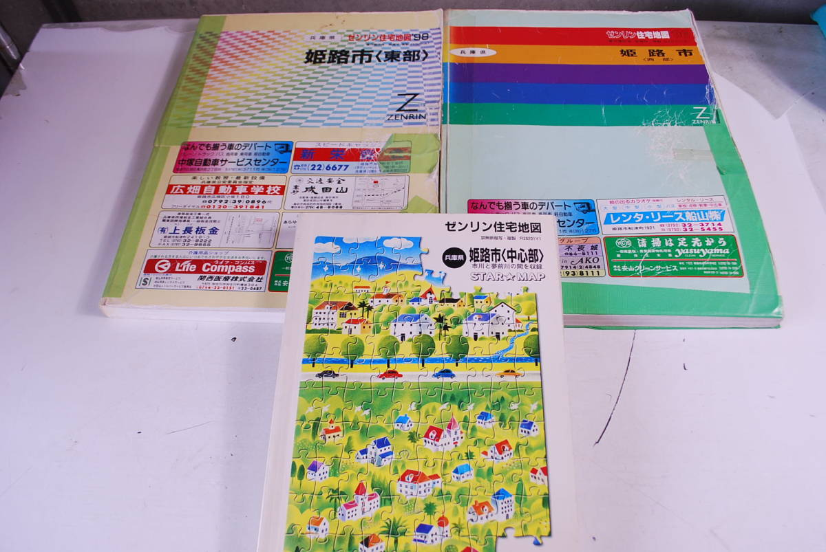 ZENRIN ゼンリン住宅地図 兵庫県/姫路市<東部>(1998)<西部>(1996)<中心部>(2006)3冊まとめて