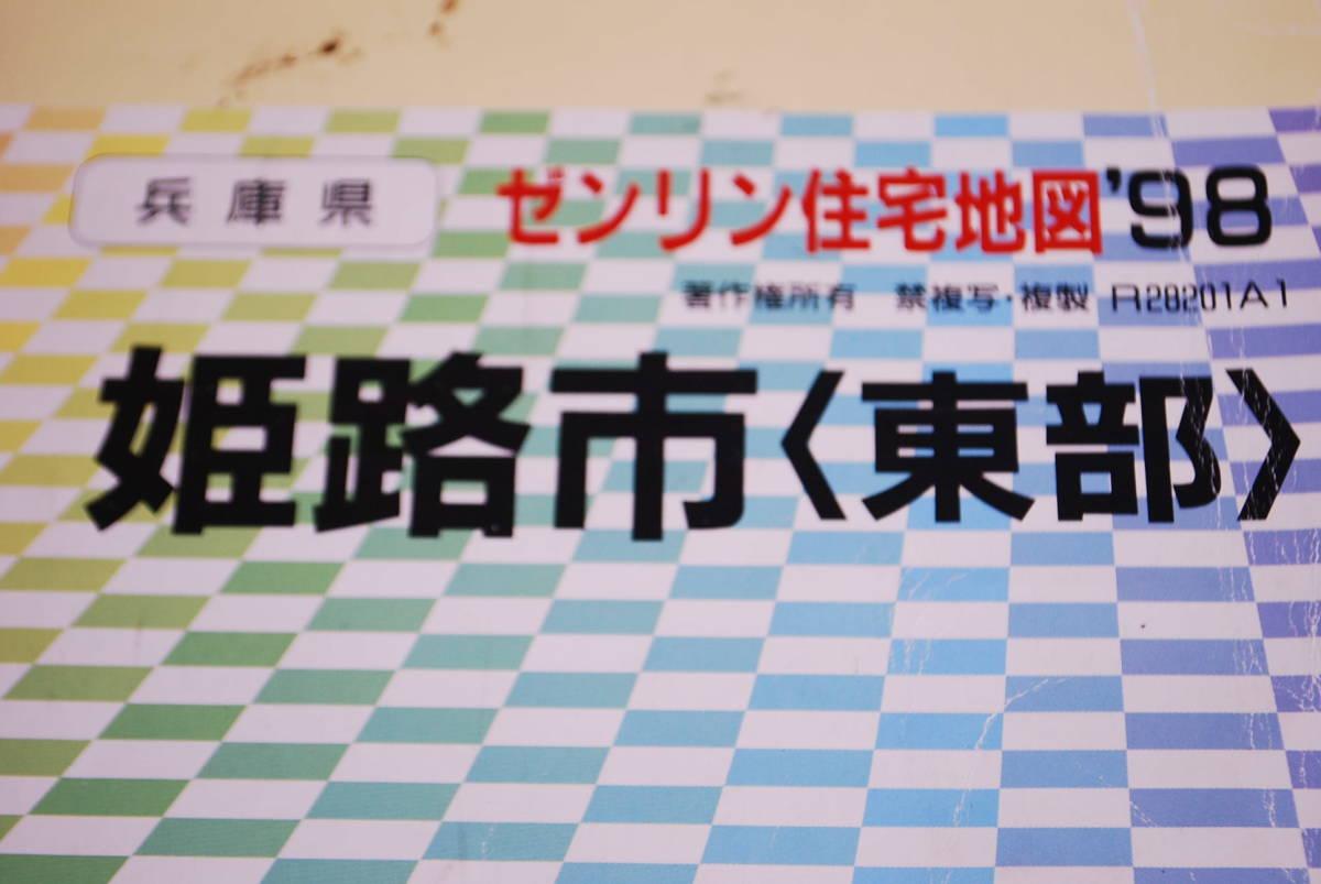 ZENRIN ゼンリン住宅地図 兵庫県/姫路市<東部>(1998)<西部>(1996)<中心部>(2006)3冊まとめて_画像2