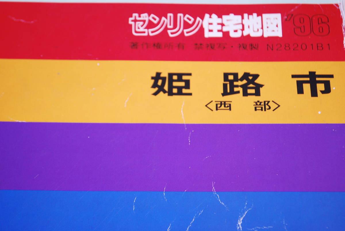 ZENRIN ゼンリン住宅地図 兵庫県/姫路市<東部>(1998)<西部>(1996)<中心部>(2006)3冊まとめて_画像3