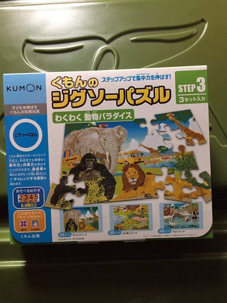 くもん ジグソーパズル ステップ3 わくわく動物パラダイス Kumon step 3 新品 未使用