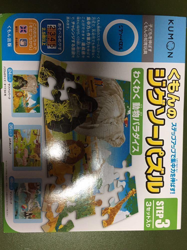 くもん ジグソーパズル ステップ3 わくわく動物パラダイス Kumon step 3 新品 未使用_画像6