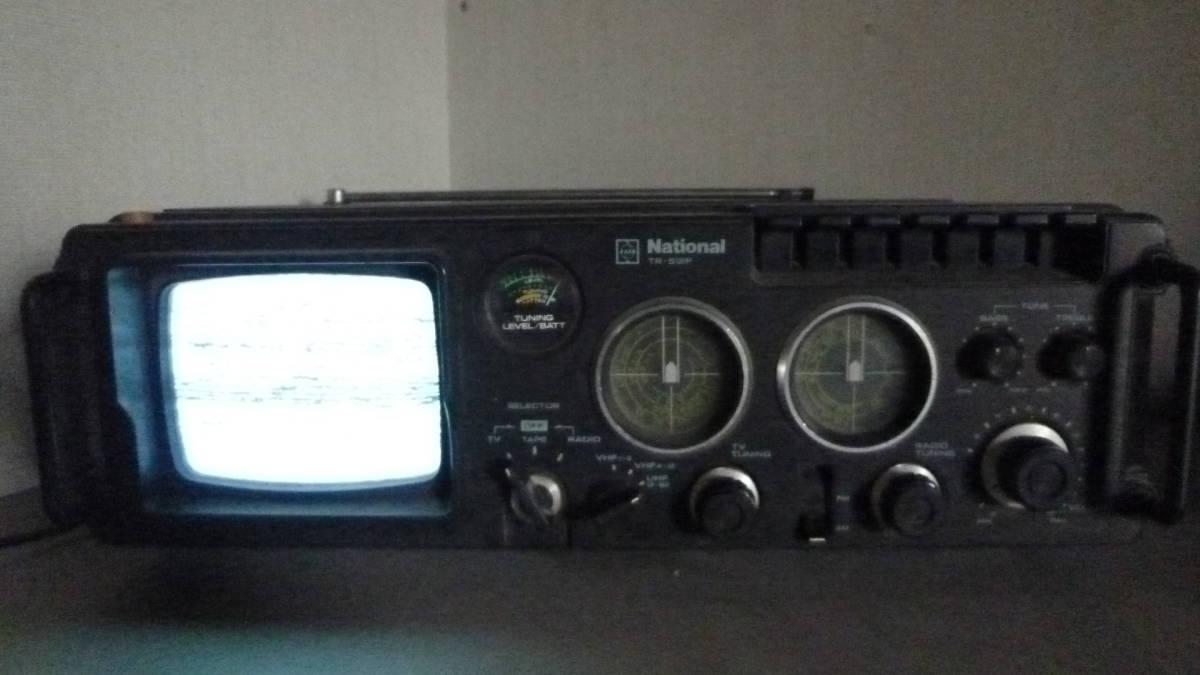 ナショナル TR-512F 白黒テレビ ジャンク