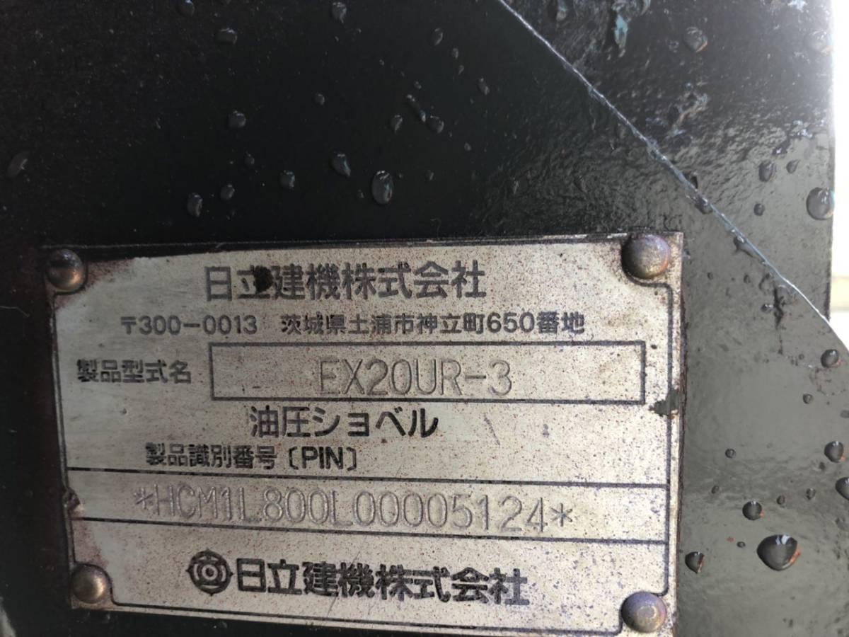 ユンボ 日立 EX20UU-3 2t クラス,倍速 、時間 898h  ★千葉発 下取り可能です _画像10
