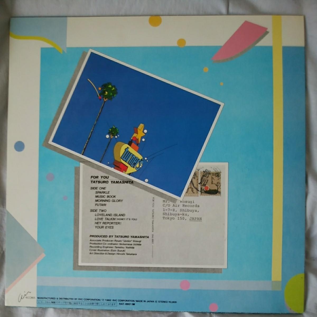 【2枚セット】山下達郎 ♪♪ FOR YOU / MELODIES LPレコード_画像3