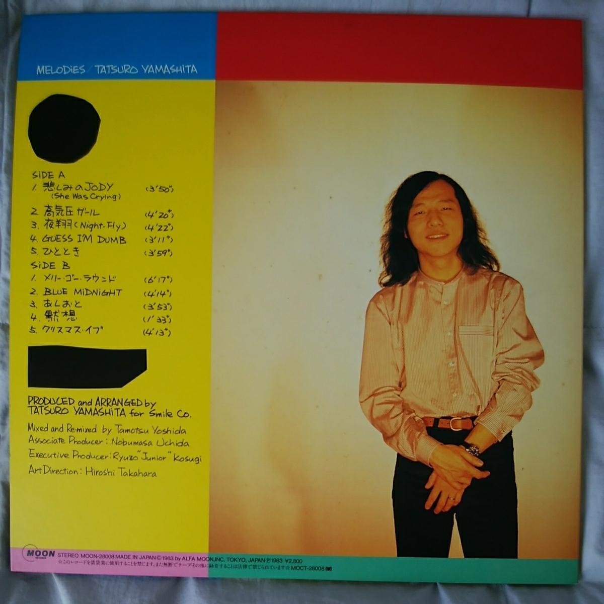【2枚セット】山下達郎 ♪♪ FOR YOU / MELODIES LPレコード_画像8