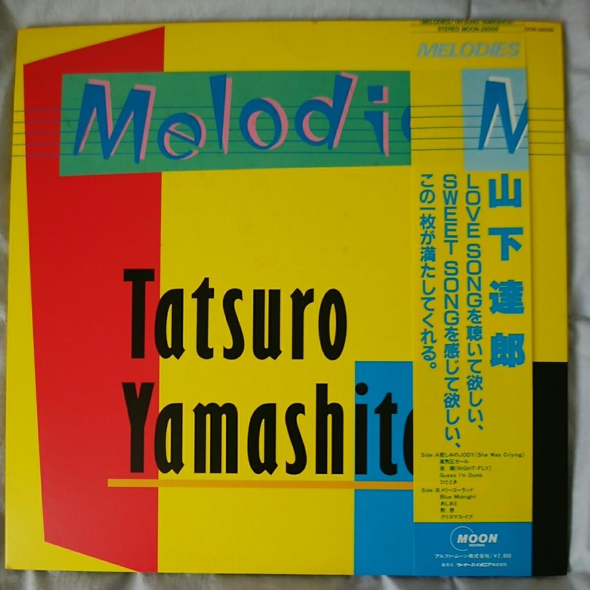 【2枚セット】山下達郎 ♪♪ FOR YOU / MELODIES LPレコード_画像7