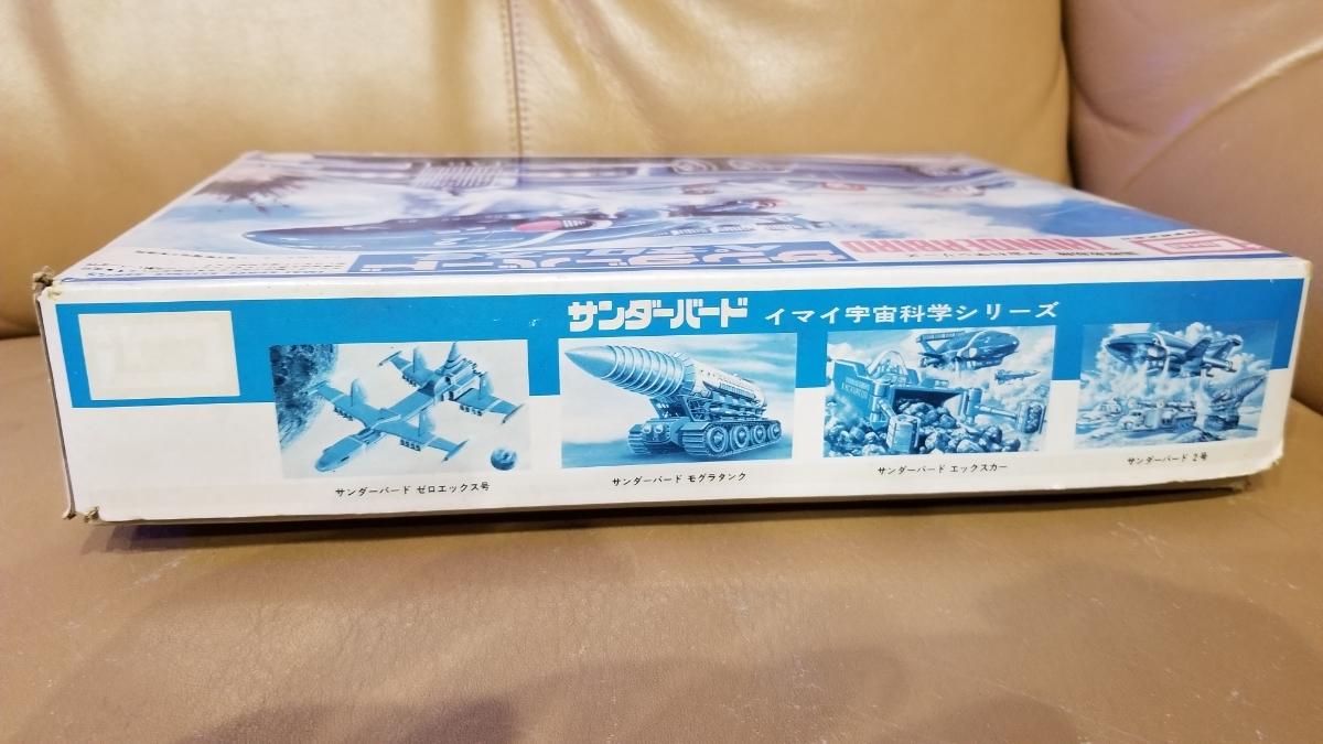 1円~スタート 売り切り サンダーバード ぺネロープ号 IMAI プラモデル レア_画像4