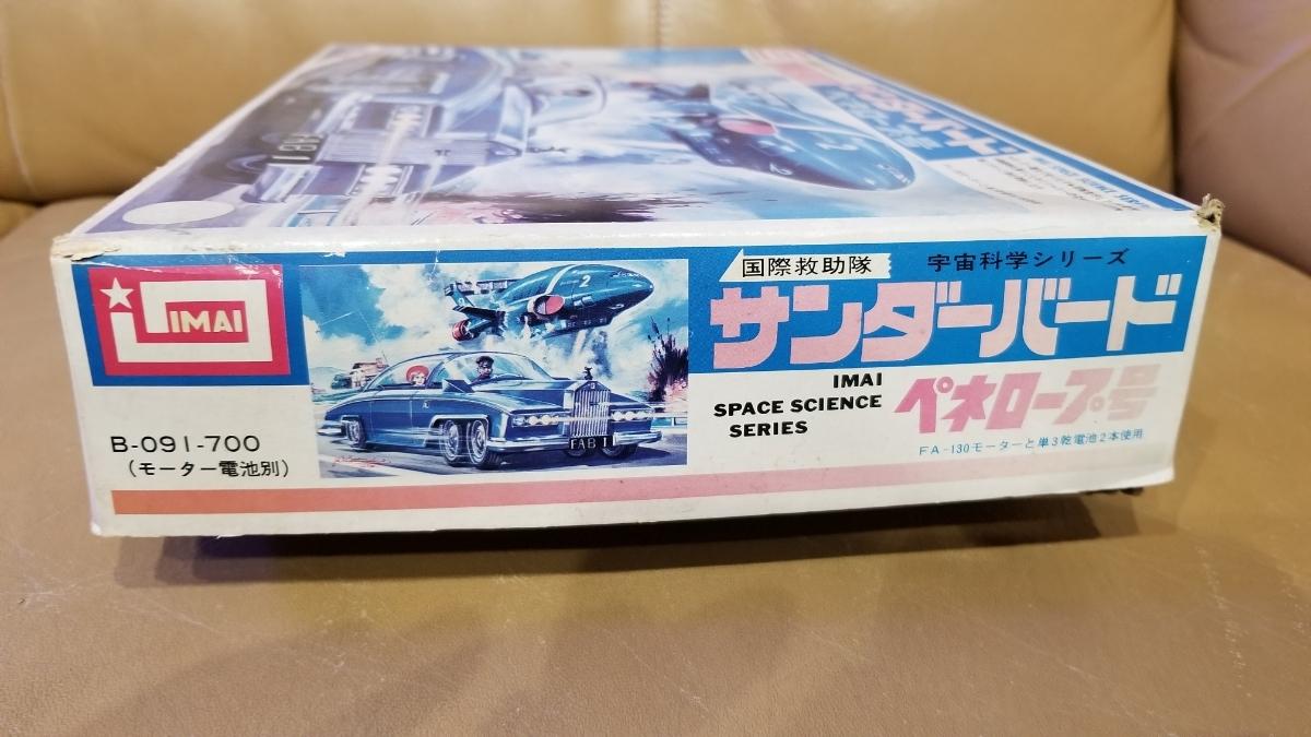 1円~スタート 売り切り サンダーバード ぺネロープ号 IMAI プラモデル レア_画像5