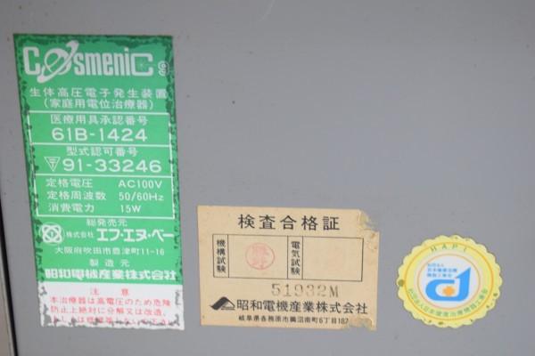 F.N.B エフ・エヌ・ベー 生体高圧電子医療機器 Cosmenic9 コスメニック 家庭用 電位治療器 取説 付属品 APR-36_画像6