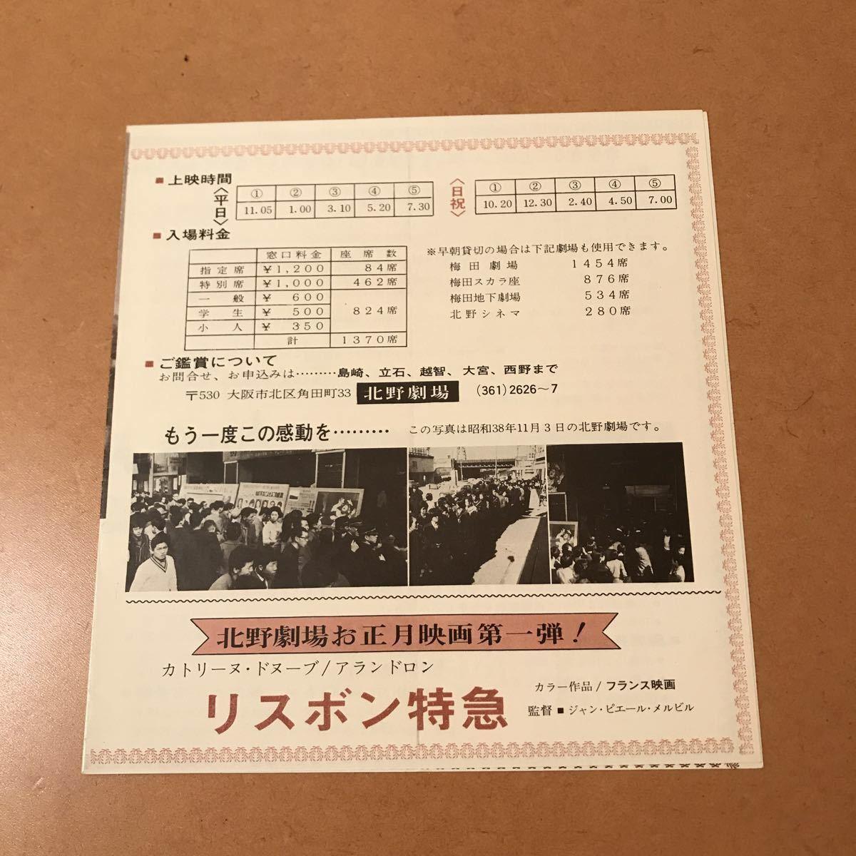 【希少/映画チラシ】『奇跡の人』1963年初公開作品 リバイバル上映時チラシ 通常カラーチラシ&2枚折り四角チラシ 2枚セット _画像3