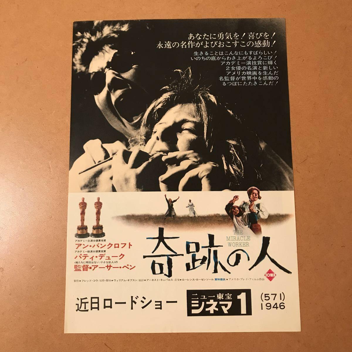 【希少/映画チラシ】『奇跡の人』1963年初公開作品 リバイバル上映時チラシ 通常カラーチラシ&2枚折り四角チラシ 2枚セット _画像8