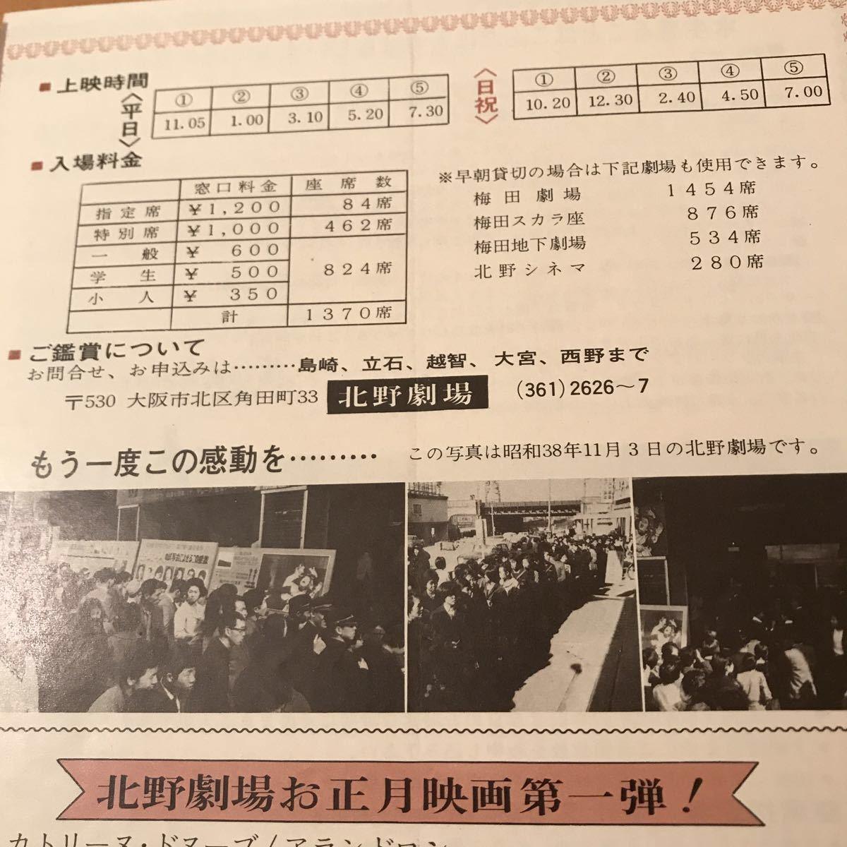 【希少/映画チラシ】『奇跡の人』1963年初公開作品 リバイバル上映時チラシ 通常カラーチラシ&2枚折り四角チラシ 2枚セット _画像7