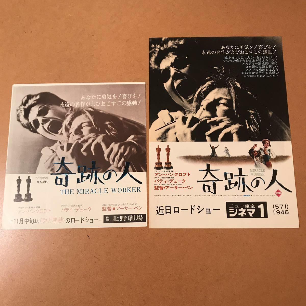 【希少/映画チラシ】『奇跡の人』1963年初公開作品 リバイバル上映時チラシ 通常カラーチラシ&2枚折り四角チラシ 2枚セット